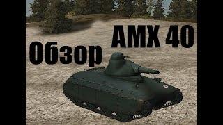 полный обзор AMX 40 : World of Tanks
