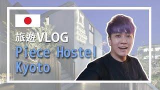【VLOG】京都皮斯旅館| Piece Hostel Kyoto