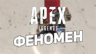 Феномен Apex Legends