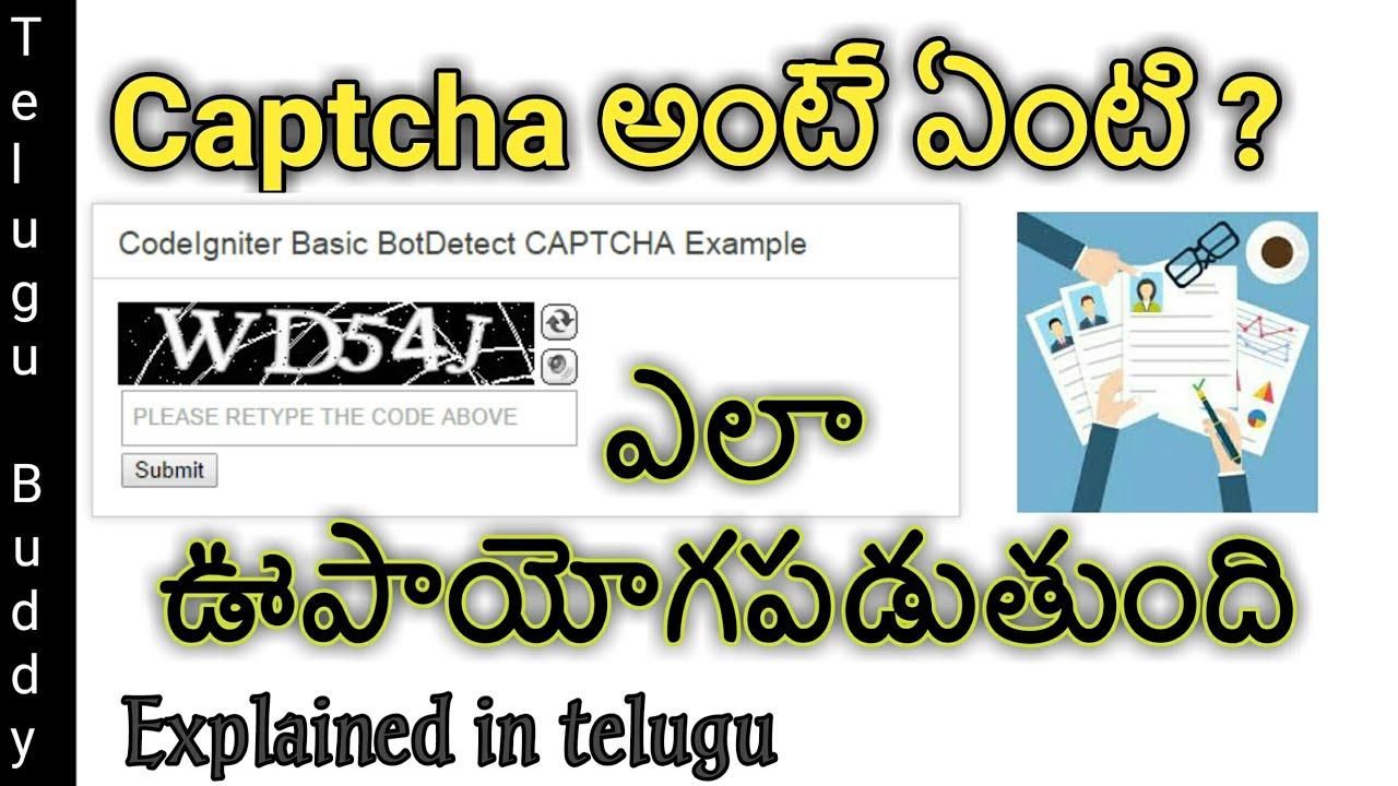 What is CAPTCHA | Explained in Telugu
