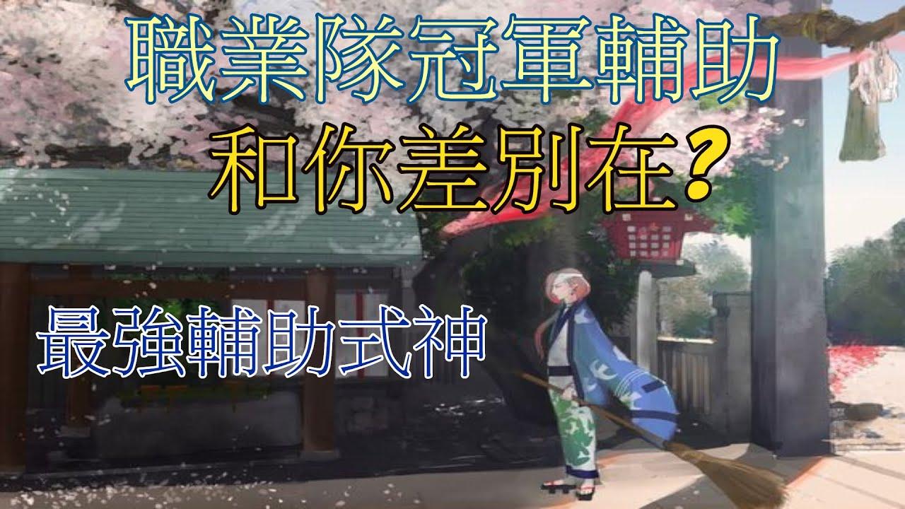 職業隊冠軍輔助!! [一目連]- Onmyoji Arena 決戰!平安京 결전!헤이안쿄 決戦! 平安京