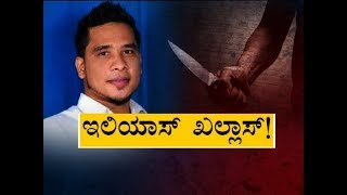 Mangaluru : Rowdy Sheeter Ilyas Involved in Murder , Honeytrap And Kidnap Cases