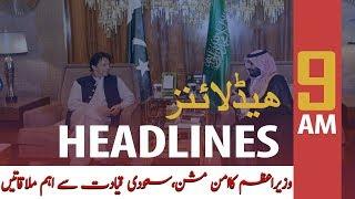 ARY News Headlines| PM Imran Khan meets Saudi King Salman bin Abdulaziz | 9 AM | 16 Oct 2019