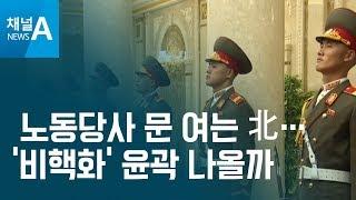 노동당사 문 여는 北…'비핵화' 윤곽 나올까? | 뉴스A