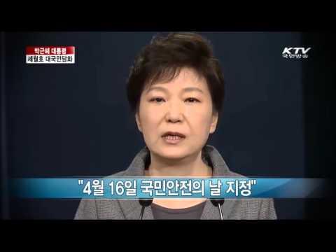 박근혜 3년 악행