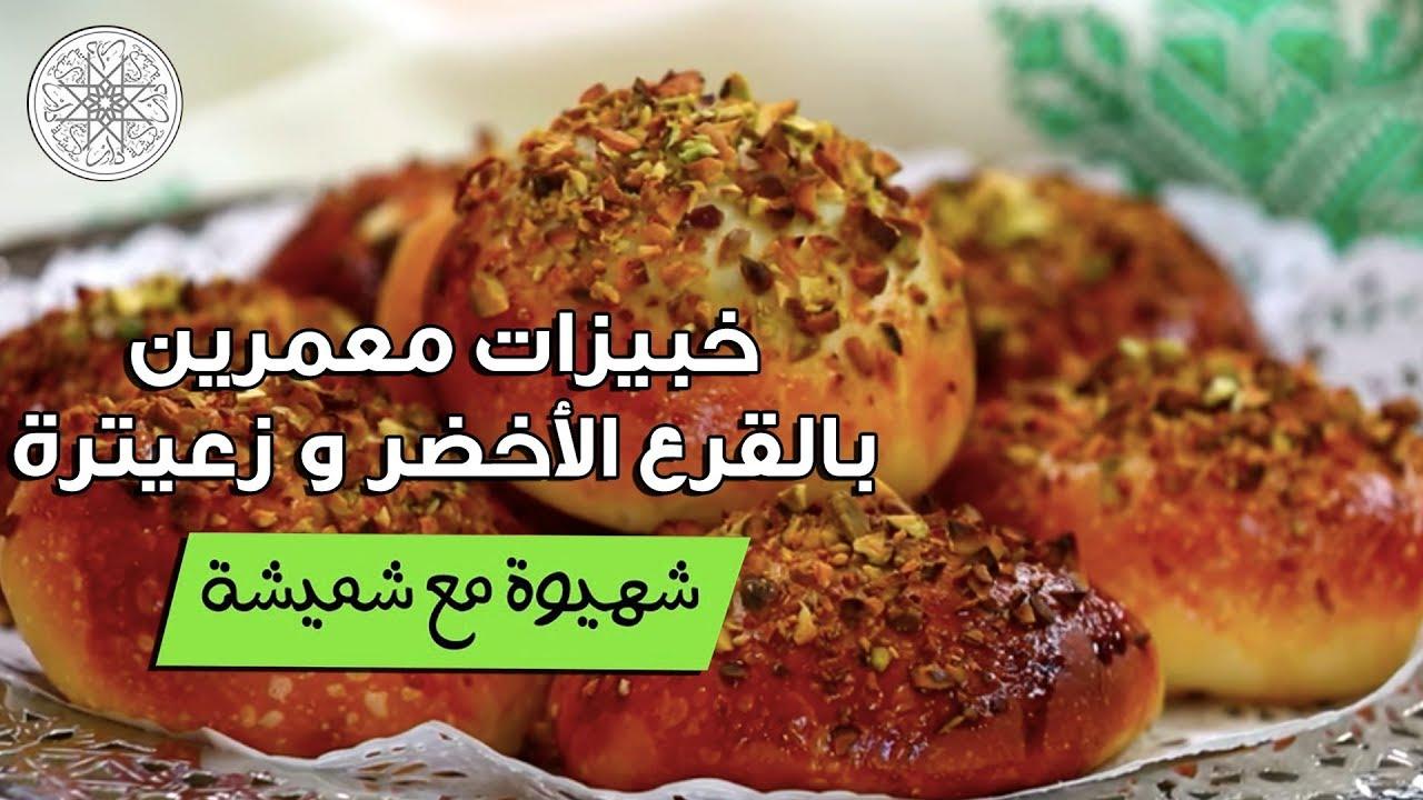 شهيوة مع شميشة : خبيزات معمرين بالقرع الأخضر و زعيترة
