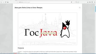 Установка GosJAVA в Astra Linux Common Edition ''Орёл''. Запуск java-приложения BurpSuite
