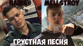 MELLSTROY & ПАША МЕЛЬНИКОВ - Грустная Песня
