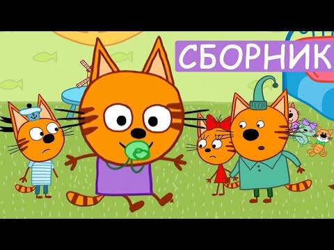 Три Кота | Сборник Лучших Серий | Мультфильмы для детей 2021🎪🐱🚀