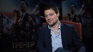 Режиссер фильма «Тренер» Данила Козловский: было не так уж страшно