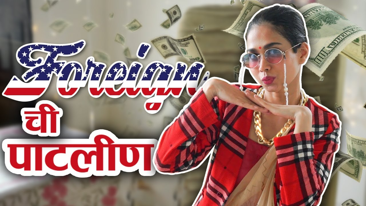 मराठी Mom In AMERICA । अमेरिका Return देशी माल।  । MARATHI   Madhuri Desai  