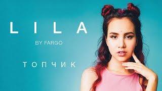 LILA - Топчик (премьера клипа) | 0+