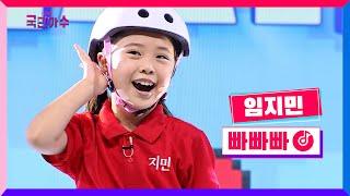 [클린버전] 임지민 - 빠빠빠 #내일은국민가수 2화 TV CHOSUN 211014 방송