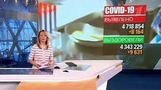 В России за сутки выявили 8 164 новых случая коронавируса