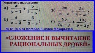 61 (а,б,в) Алгебра 8 класс. Сложение и вычитание рациональных дробей