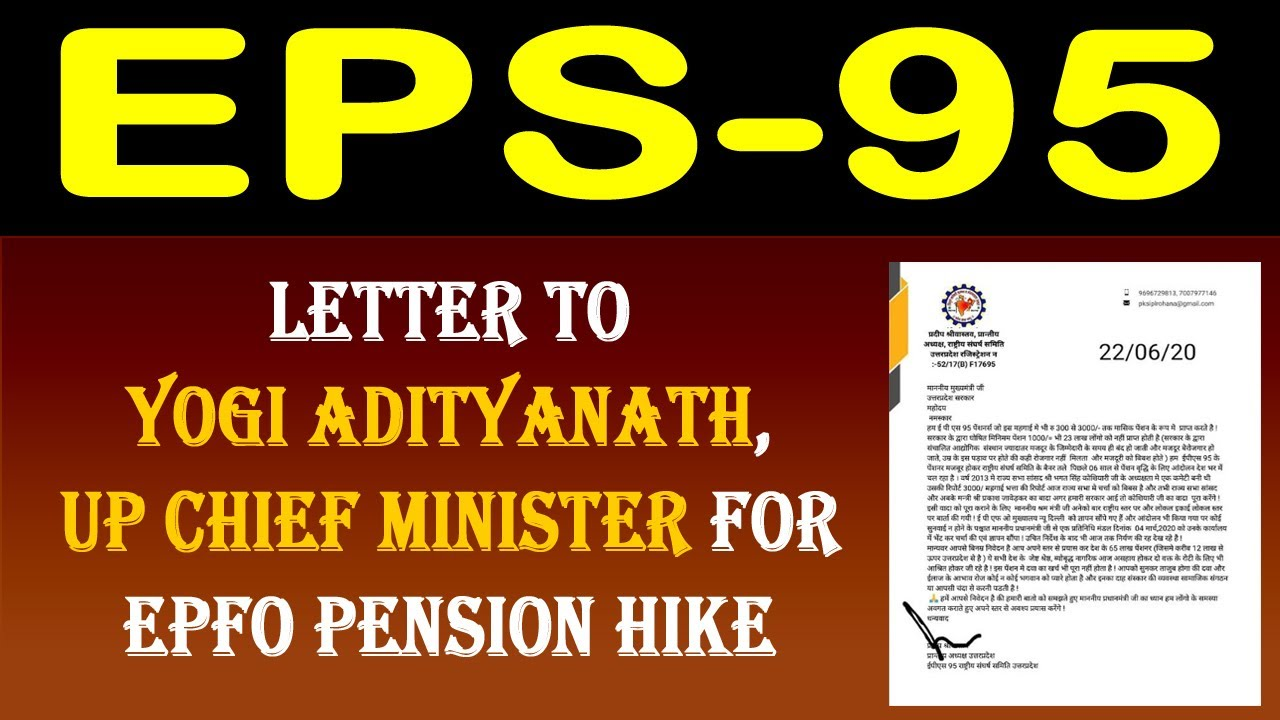 EPS 95 Pension Hike news : Letter to Yogi Adityanath, UP Chief Minister for EPFO pension hike
