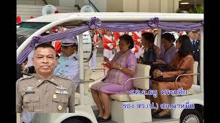 Video ตำรวจภูธรจังหวัดน่านเกษียณอายุราชการ 2561   (ภาค ๕) download MP3, 3GP, MP4, WEBM, AVI, FLV Oktober 2018