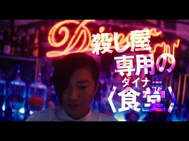 藤原竜也×蜷川実花『Diner ダイナー』特報映像