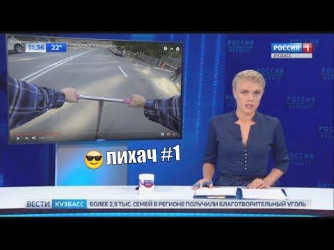 Беспредел на самокате Vs Россия 1(ПОДАЮ В СУД на телеканал)