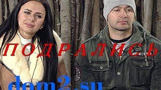 Дом-2 последние новости на 26 марта Раньше Эфиров