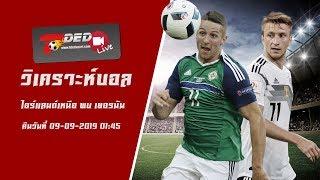 TDEDSPORT วิเคราะห์บอล ไอร์แลนด์เหนือ พบ เยอรมัน 09/09/2019