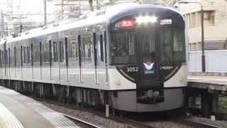 京阪3000系3002F特急鳥羽街道駅通過