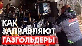 Полный процесс заправки газом газгольдера | СК ГАЗ Автономная газификация