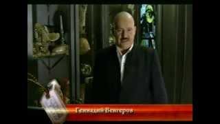 МУЖСКИЕ ИСТОРИИ С ГЕННАДИЕМ ВЕНГЕРОВЫМ