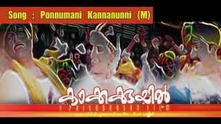 Kakkakuyil | Ponnumani Kannanunni | M.G.Sreekumar