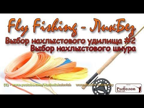 рыбалка все о нахлысте и шнур на него