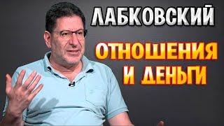 михаил Лабковский  Отношения с деньгами