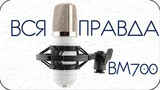 ВСЯ ПРАВДА О МИКРОФОНЕ BM-700!