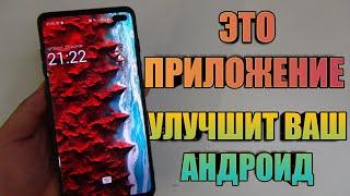 Приложение Сделает Ваш Samsung Galaxy или Android Смартфон  Лучше