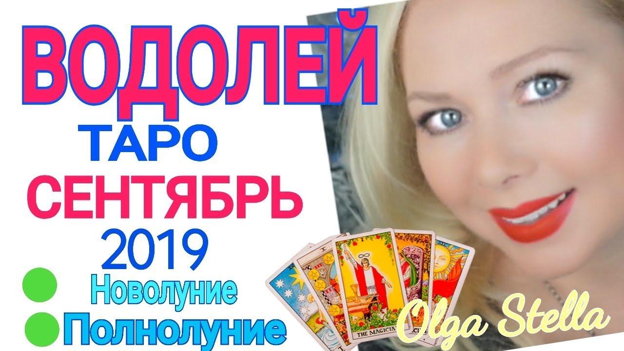 ВОДОЛЕЙ СЕНТЯБРЬ 2019/ВОДОЛЕЙ ТАРО ПРОГНОЗ на СЕНТЯБРЬ 2019