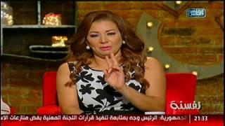 #نفسنة ايه اللى يحصل لو سبتى أطفال مع باباهم فى سوشيال ميديا نفسنة