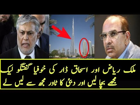 Ishaq Dar Meet Malik Riaz For His Cases In NAB-Ishaq Dar Sale His Dubai Tower To Malik Riaz