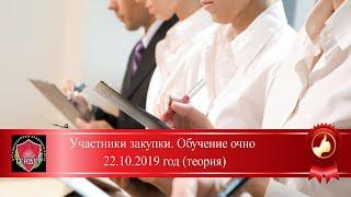Участники закупки обучение очно 22 10 2019 год теория