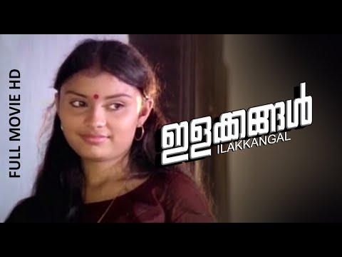 Malayalam Full Movie   Ilakkangal Movie   Ft. Innocent, Nedumudi Venu