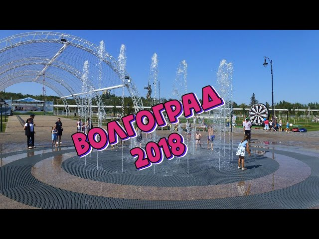 Смотреть видео Волгоград 2018 видео