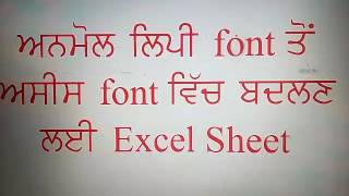 Anmollipi to Asees Font Conversion By Excel Sheet by gpskot