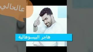 محمد عباس و سهيلة ( هكر ) اخراج: هاجر البيسوهالية