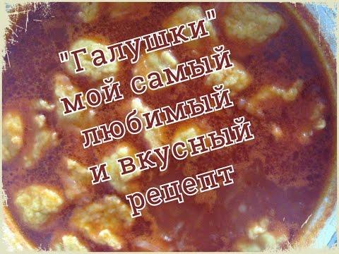 Галушки рецепт приготовления с фото