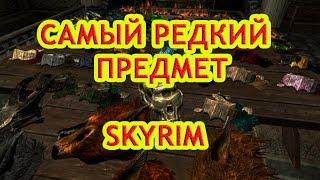 Самый редкий предмет SkyRim