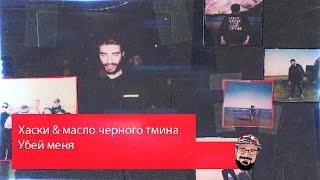 Download 💥 Иностранец реагирует на Хаски & масло черного тмина - Убей меня Mp3 and Videos