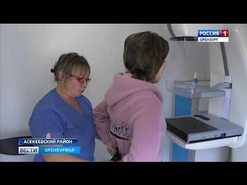 Женщины Асекеевского получили очень ценный подарок: в территорию пришел передвижной маммограф