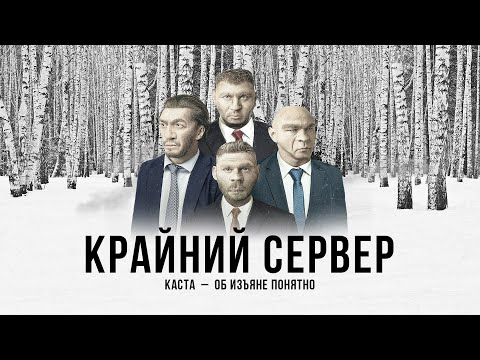 Каста – Крайний сервер (Official Audio)