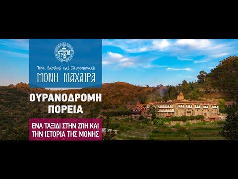 Ιερά Μονή Μαχαιρά - Ουρανόδρομη πορεία (υπότιτλοι σε 13 γλώσσες)