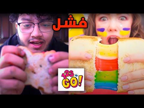 123 GO جربت خدع الطبخ من قناة - Ahmad Aburob