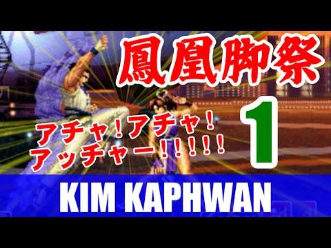 [1/2] 鳳凰脚祭(キム・カッファン) - THE KING OF FIGHTERS '99