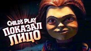 ЧАКИ ПОКАЗАЛ ЛИЦО - Разбор второго трейлера (Детские Игры 2019)